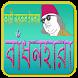বাঁধনহারা | Badhan Hara by Apps House Soft