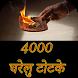 घरेलु टोटके हिंदी में by Jcon