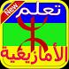 Apprendre Amazigh / تعلم اللغة الامازيغية by edication devlop