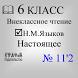 Николай Языков - Настоящее by Ltd Inovator