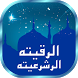 Al Ruqyah Al Shariah mp3 / mp4 by IslamGuide