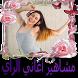 جديد اغاني الراي 2018 اغاني عراسي جزائرية جديدة by princesse run