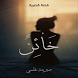 خائن - قصة للكاتبة صبرينة غلمي by Ahmed MMM