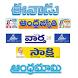 Telugu News - Telugu Information
