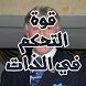 ابراهيم الفقي التحكم في الذات by NajmaPro