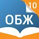 ОБЖ 10 кл. Электронный учебник by ООО «Рукарта»