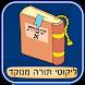 Likutei Torah dotted - Shmot A