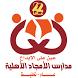 مدارس الأمجاد الأهلية by ShareEdu