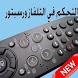 تحكم في جميع أجهزة التلفاز من الهاتف 2017 by devloperdown