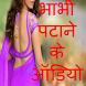 Bhabhi Patane ke Audio by SunElite