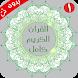 Quran full voice offline by smart arab apps