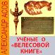 """Учёные о """"Велесовой книге"""" by Alexandr Asov"""