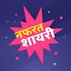 हिंदी नफरत शायरी - Hindi Nafrat Hate You Shayari by Lithium Development