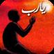 ادعيه تفرج الهم والكرب والحزن by Talented apps