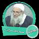 محاضرات للشيخ محمد سعيد رسلان بدون انترنت