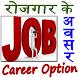 Career Guidance in Hindi by Amazing Gyan