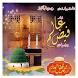 Book 035 Faiz Ahmed Uwaysi by Bazm e Faizan e Uwaysia Pakistan