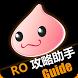 攻略助手 for 仙境传说RO手游