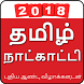 Tamil Calendar 2018 by Murlidhar App Studio