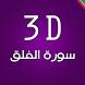 3D Surat AL-Falaq by ONLYPS