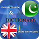 URDU ENGLISH Dictionary Ofline by Shah Jee Apps - Best Apps Studio