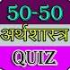 50-50 Economics Quiz by SHANKARRAOPURA