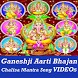 Ganesh Aarti Bhajan Chalisa Mantra Songs VIDEOs by Master Super Apps