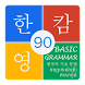 Korean Basic Grammar 90 by SVS