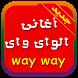 أغاني الواي واي by the free app pro