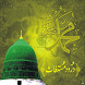 Darood E Mustghas by powersolution