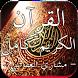 القرآن الكريم صوت بدون انترنت by Dev.abdo