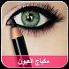 تعليم مكياج العيون والوجه by Az App