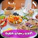 أكلات رمضان 2017 شهية by Dakhla