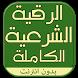الرقية الشرعية بدون نت by تطبيقات عربية ٢٠١٦