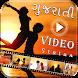 Latest Gujarati Video Status 2018 : Pure Gujarati by Photo Liker Apps