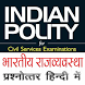Indian Polity Questions Answer by tetarwalsuren