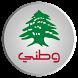 Watani by LebaneseApps