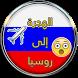 طرق الهجرة إلى روسيا