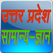 Uttar Pradesh GeneralKnowledge by RDS EDUCATION APPS