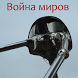 Война миров, Герберт Уэллс by Publish Digital Books