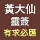 香港黃大仙靈簽 by Super Good Apps