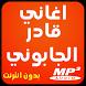 اغاني جزائرية : قادر الجابوني by mddevapps