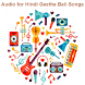 Audio for Geetha Bali Songs by Grass Lander