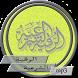 الرقية الشرعية - سعد الغامدي