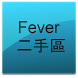 DCFever 二手市場(非官方版) by Andy@H&As