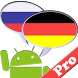 Ru-De Разговорник немецкий by R-Mobile