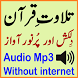 Shatri Quran Mp3 Audio Tilawat by SSJ Perfect Sound App Studio