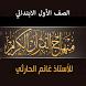 منهاج القرآن للصف الأول by GHANEM NASHI M ALHARTHI
