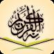 Al Quran Full in English Audio by SK Soft