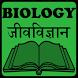 Biology in Hindi by Hindi Study Apps